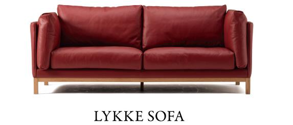 特別なソファをご紹介