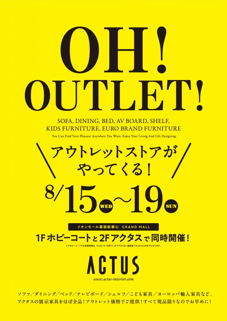 15(水)~19(日) OH!OUTLET