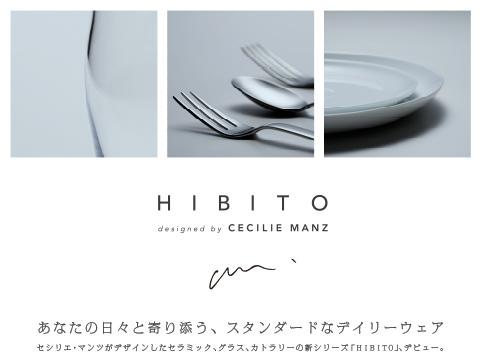 HIBITOを実際に使ってみました!