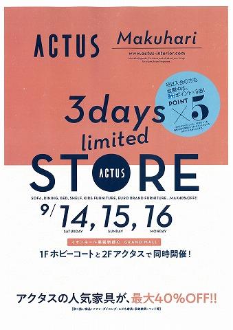 【お知らせ】9/14(土)~9/16(月)は「LIMITED STORE」開催!!